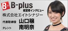 仕事を楽しむためのWebマガジン、B-plus(ビープラス)経営者インタビュー エイトシナジー山口穰 南明奈