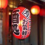 渋谷区の居酒屋店舗物件のご紹介